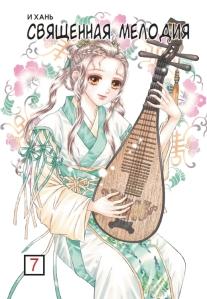 Священная мелодия-7