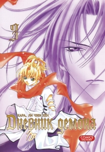 DemonDiary03_cover3--new--------450