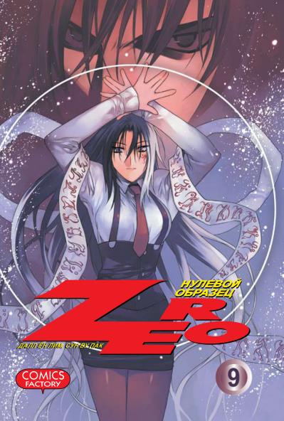 Zero09_cover_04-----400-------site