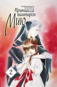 Принцесса вампиров Мию-2