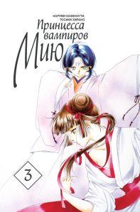 Miyu03_cover1--500
