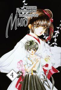 Miyu04_cover----500