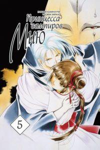 Miyu05_cover--500