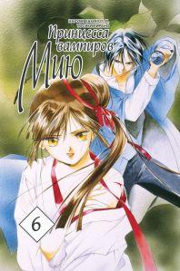 Miyu06_cover-510