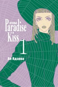 Ателье Paradise Kiss-1