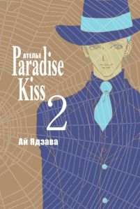 Ателье Paradise Kiss-2