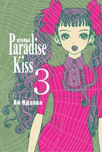 Ателье Paradise Kiss-3