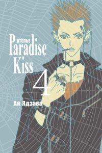 Ателье Paradise Kiss-4