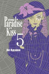 Ателье Paradise Kiss-5