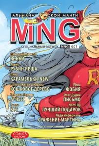 alma07_cover_razmetka_03-10-2013--------450