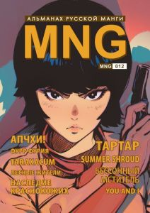 MNG-12