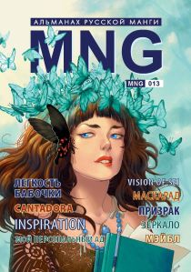 mng-13