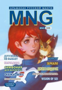 MNG-9-site-500