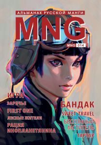 MNG14_cover