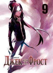 Джек Фрост-09