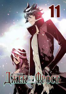 Джек Фрост-11