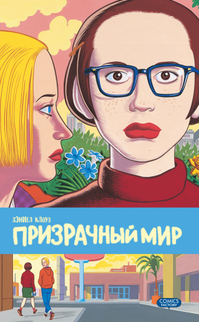 ghost world_cover_3 (14 янв 2013)--------400