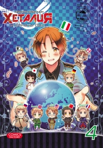 Hetalia04_super_cover4----------------450