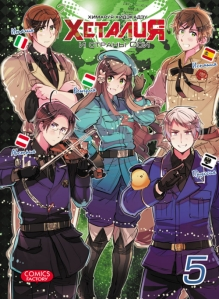Hetalia05_super_cover3---------500