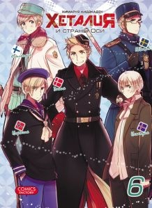 Hetalia06_super_cover--450