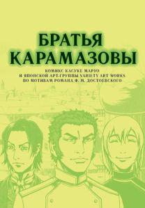 Karamazovl_cover--400
