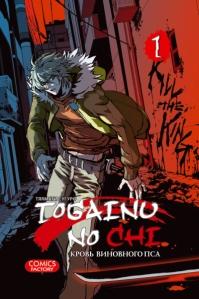 togainu01_7_full_cover_1-----------------400