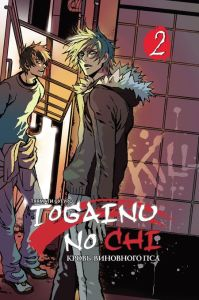 Togainu2_cover_new3--------450