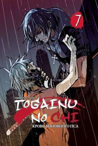 Togainu7_cover--530