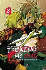 Togainu8_cover1--450