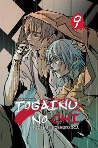 Togainu9_cover--540