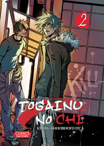 TogainuNoChi02-cover1---------------400