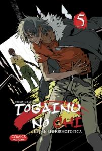 TogainuNoChi05_cover----450
