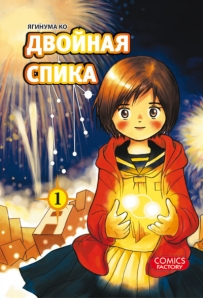 TwinSpica01_cover-4-----------------------------400