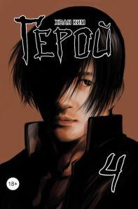 hero04_cover--450