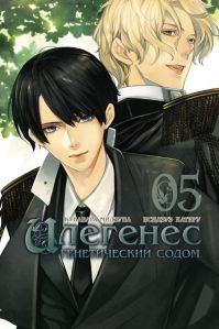 Ilegenes5_cover--450