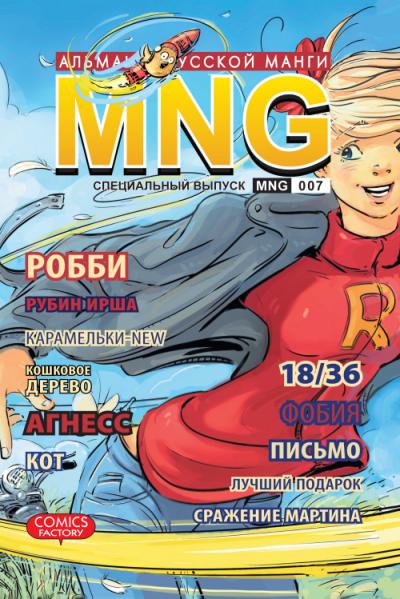 almanach07_cover03_07-01-2013_02--------400