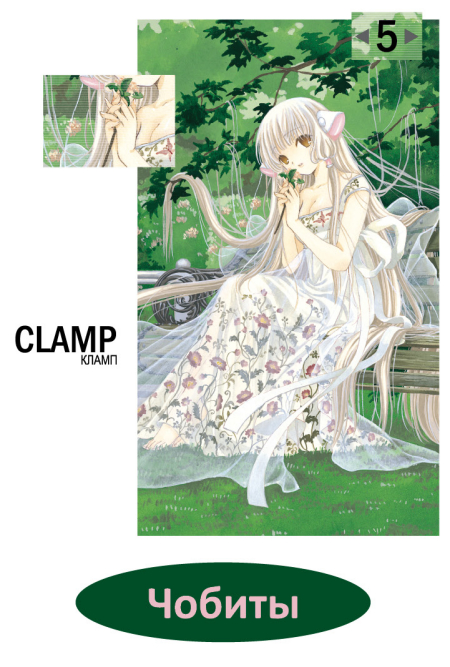 Chobits_v05_super--------------------450
