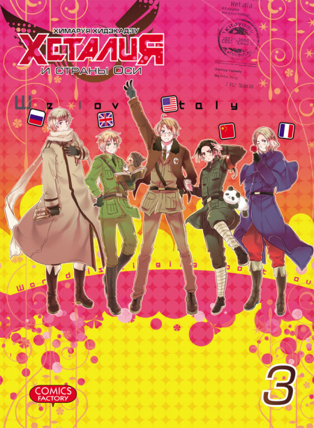 Hetalia03_super_cover4---------450