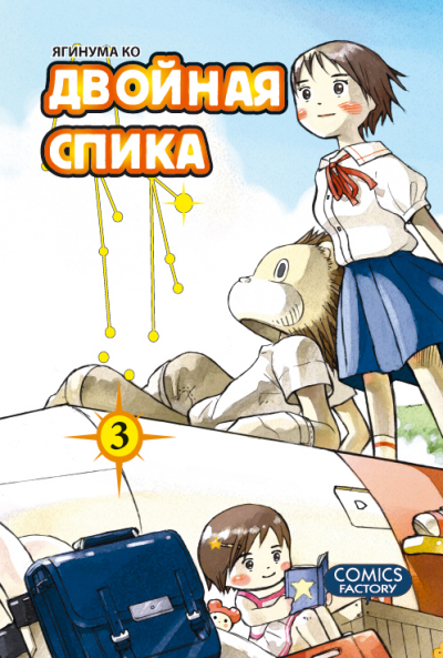 TwinSpica03_cover 01-04-------------------400