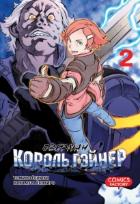 Overman02_cover--400