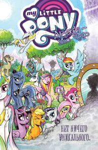 My Little Pony-05