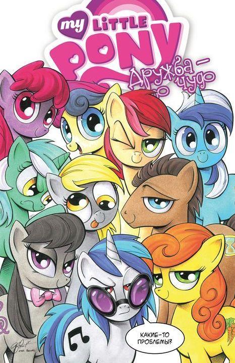 My Little Pony-03