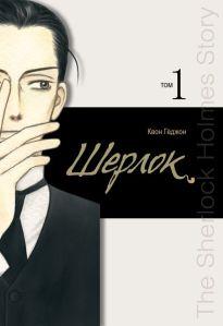 Шерлок-1