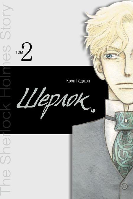 Шерлок-2