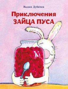 Dubichev-Pus