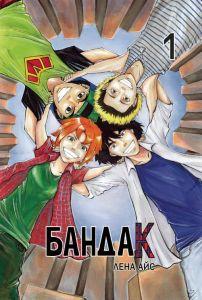Bandak-01-fin