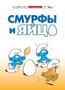Smurfs_v04-