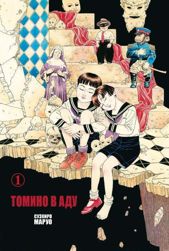 Tomino01_super--540