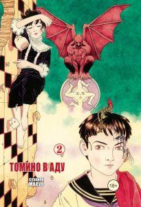 Tomino02_super---500