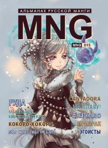 MNG-15